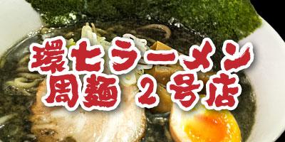 環七ラーメン周麺2号店