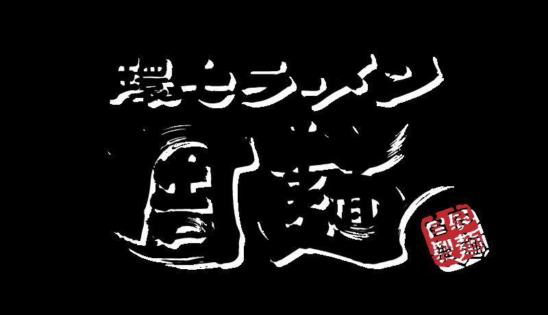 環七ラーメン周麺